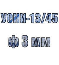УОНИ-13/45 ф3мм