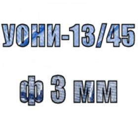 Сварочные электроды УОНИ 13/45 3мм купить | цена от производителя