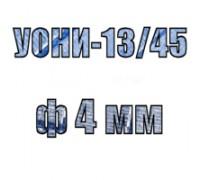 УОНИ-13/45 ф4мм