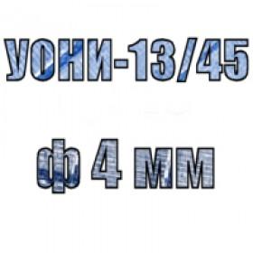 Сварочные электроды УОНИ 13/45 4мм купить | цена от производителя