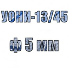 УОНИ-13/45 ф5мм
