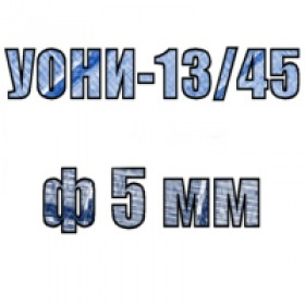 Сварочные электроды УОНИ 13/45 5мм купить | цена от производителя
