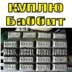 Куплю Баббит Б83 дорого