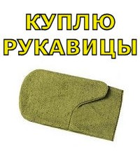 Куплю рукавицы рабочие