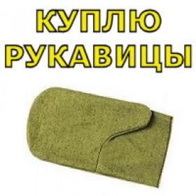 Скупка  рабочих рукавиц