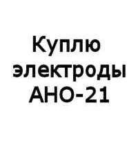 Покупаем электроды АНО-21