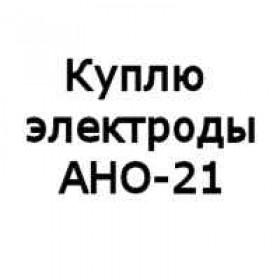 Куда продать электроды АНО-21