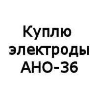 Покупаем электроды АНО-36