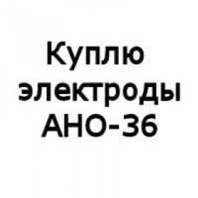 Прием  электродов АНО-36
