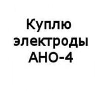 Покупаем электроды АНО-4
