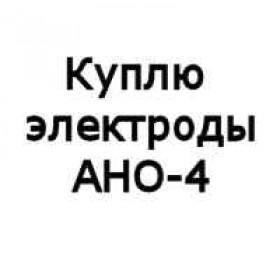 Кому продать электроды АНО-4