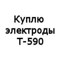 Покупаем Электроды для наплавки Т-590