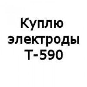 Прием наплавочных электродов Т-590