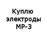 Покупаем электроды МР-3