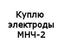 Покупаем электроды по чугуну МНЧ-2