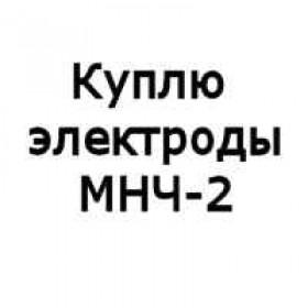 Прием электродов для чугуна МНЧ-2