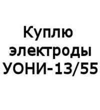 Покупаем электроды УОНИ 13/55