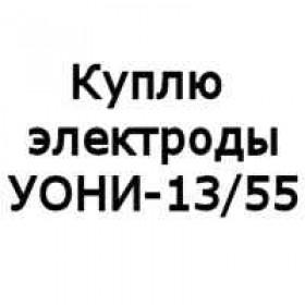 Скупка электродов УОНИ-13/55