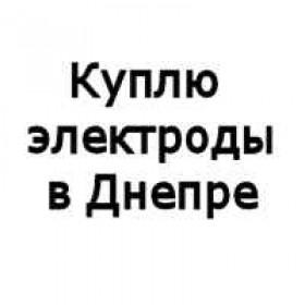 Куплю Электроды всех марок в Днепре