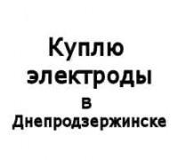 Покупаем электроды всех марок в Днепродзержинске