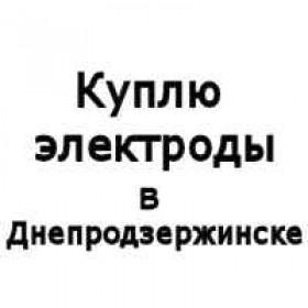 Куплю электроды всех марок в Днепродзержинске