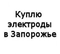 Покупаем электроды всех марок в Запорожье