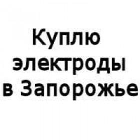 Куплю Электроды всех марок в Запорожье