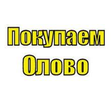 Покупаем Лом Олова