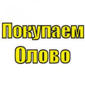 Покупаем Лом Олова по 500 грн за кг