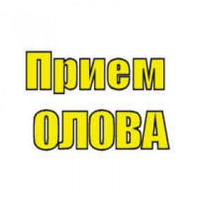 Покупаем Олово - Чушка, пруток, лом, сляб по 500 грн/кг
