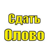 Сдать Лом Олова в Запорожье Дорого