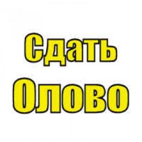 Прием и Скупка Олова